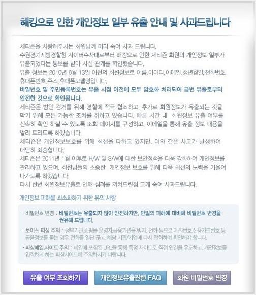 세티즌 해킹, 140만명 회원정보 빠져나가 '충격'