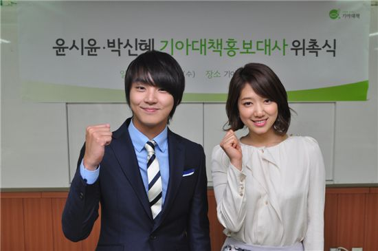 Yoon Si-yoon (left) and Park Shin-hye (right)  [Korea Food for the Hungry International