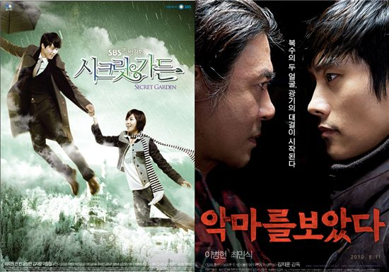 "Poster for Hyun Bin's drama ""Secret Garden,"" Lee Byung-hun's film ""I Saw the Devil"" [SBS, Showbox]"