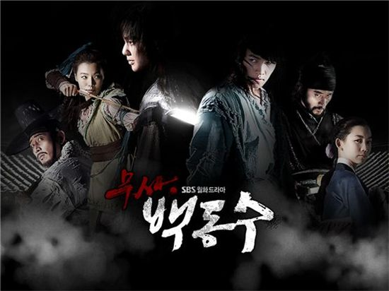 "Poster for SBS TV series ""The Warrior, Baek Dong-soo"" [SBS]"