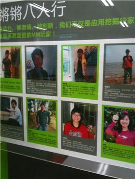 차이나모바일 소속 8명의 스타 앱 발굴자 명단