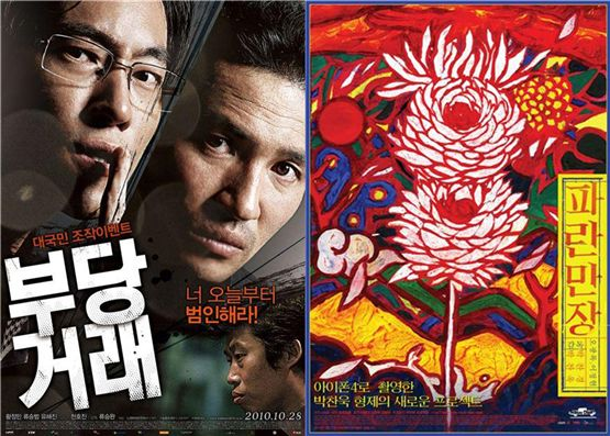 "Korean films ""The Unjust"" (left) and ""PARANMANJANG (Night Fishing)"" (right) [CJ Entertainment/Moho Film]"