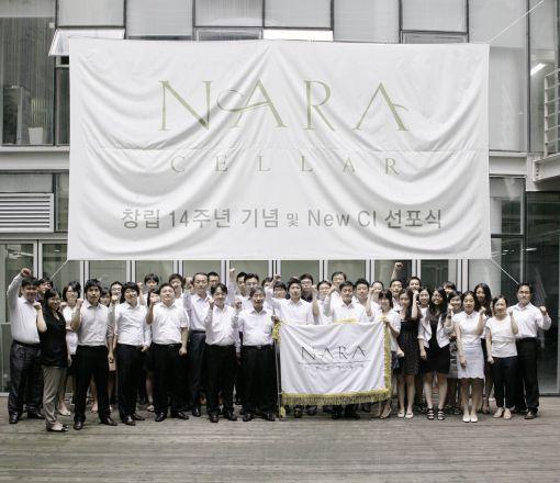 나라식품은 사명을 '나라셀라'로 변경하고 8일 새 CI 선포식을 가졌다.