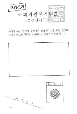 ▲ 재외국민 모의선거 투표용지: 후보자의 성명을 유권자가 직접 써야 한다.