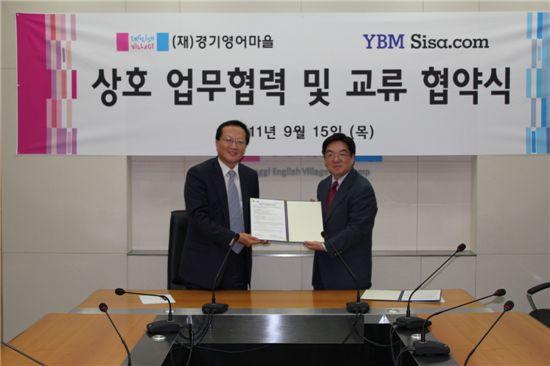YBM시사닷컴 이동현 대표(좌)가 경기영어마을 장원재 사무총장(우)과 업무협약서를 상호 교환하고 있다.