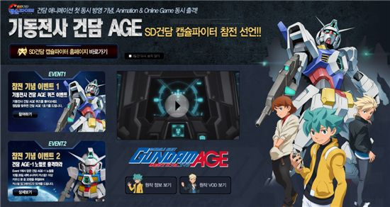 'SD건담 캡슐파이터', 건담 신작 애니메이션 공개