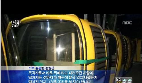 ▲ MBC 뉴스방송 화면 캡쳐