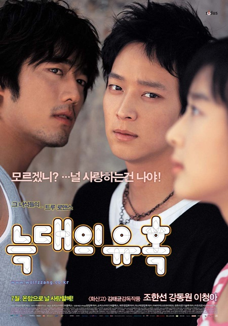 """Movie poster of """"Romance of Their Own"""" [JS Pictures]"""