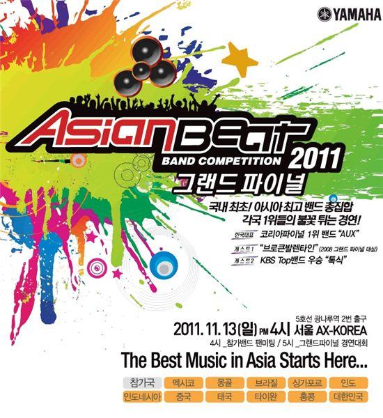 '아시안비트2011' 그랜드파이널 개최