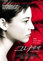 Actress Shin Se-gyeong's Movie Picks