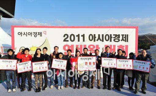 2011 아시아경제 연비왕대회에서 수상자들이 사진촬영을 하고 있다.