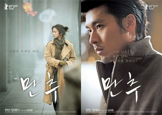 """Character posters of """"Late Autumn"""" [CJ Entertainment]"""