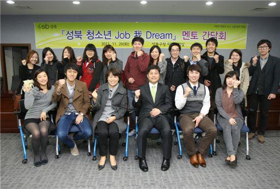 '성북 청소년 JOB-我-DREAM' 멘토 간담회 후 대학생들과 김영배 성북구청장(앞줄 오른쪽에서 세 번째)이 기념촬영을 하며 파이팅을 외치고 있다.