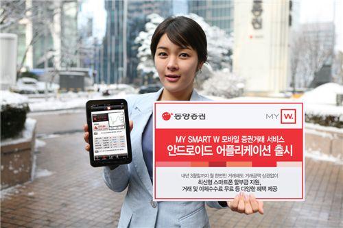 동양증권, ' MY SMART W' 출시..단말기 할부금 지원 이벤트 실시