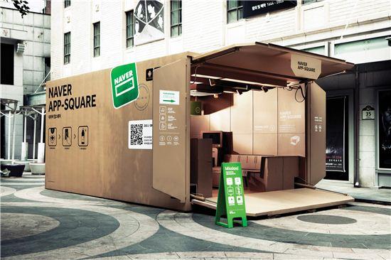 ▲ 공간 디자인 부문 수상작 : 네이버 앱스퀘어