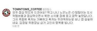 """탐앤탐스 """"김정일 위원장님, 삼가 고인의 명복을…"""" 네티즌들 """"생각없다"""" 반발"""