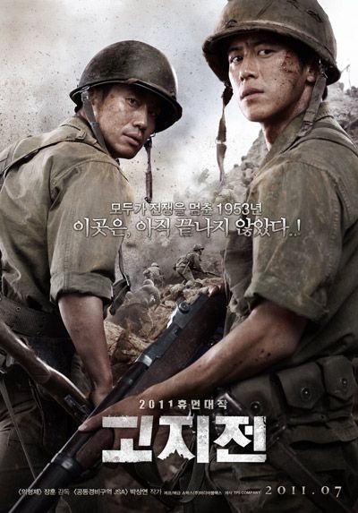 "Movie poster of war flick ""Frontline"" [Showbox]"