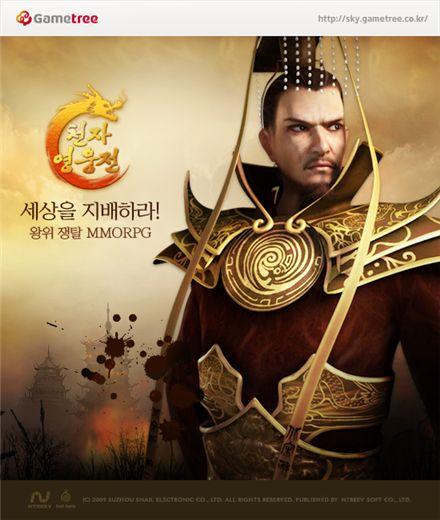 엔트리브소프트, '천자영웅전' 공개 서비스