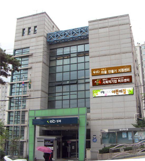 성북구 사회적기업 허브센터와 마을만들기지원센터