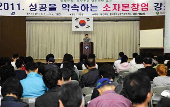 김기동 광진구청장이 지난해 5월 구청대강당에서 열린 소자본 창업 강좌에서 인사말을 하고 있다.