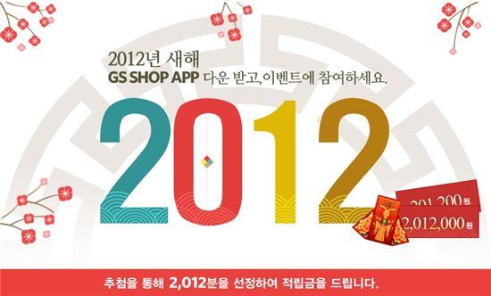 ▲GS샵이 새해를 맞아 1월 한달간 모바일 이용고객 2012명에게 GS샵 적립금 2012만원을 선물하는 이벤트를 진행한다고 3일 밝혔다.