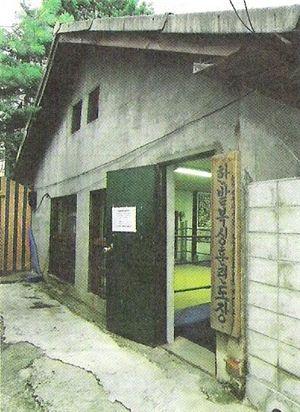 전국서 가장 오래된 복싱체육관인 한밭체육관 모습.