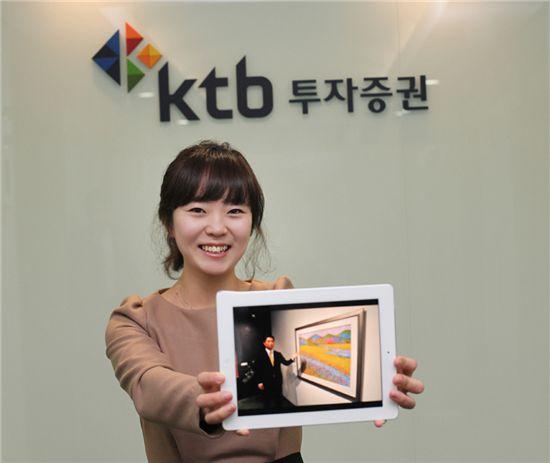 """KTB證, """"계좌개설하고 인증샷 남겨주세요~"""""""