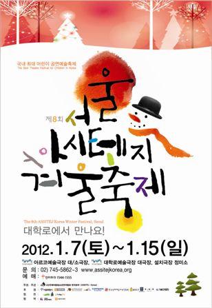 축제 포스터