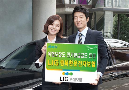LIG손보,만기때 100% 환급되는 운전자보험 판매