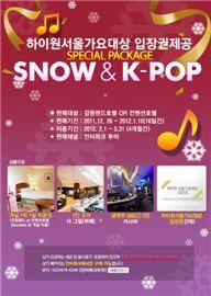 하이원리조트, Snow & K-Pop 패키지 출시