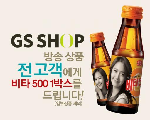▲GS샵은 14일, 15일 이틀동안 진행되는 '설 특집 복다발 메가 위크(Mega Week)' 특집방송에서 상품을 구매하는 모든 고객에게 '비타500' 1박스를 사은품으로 증정한다.