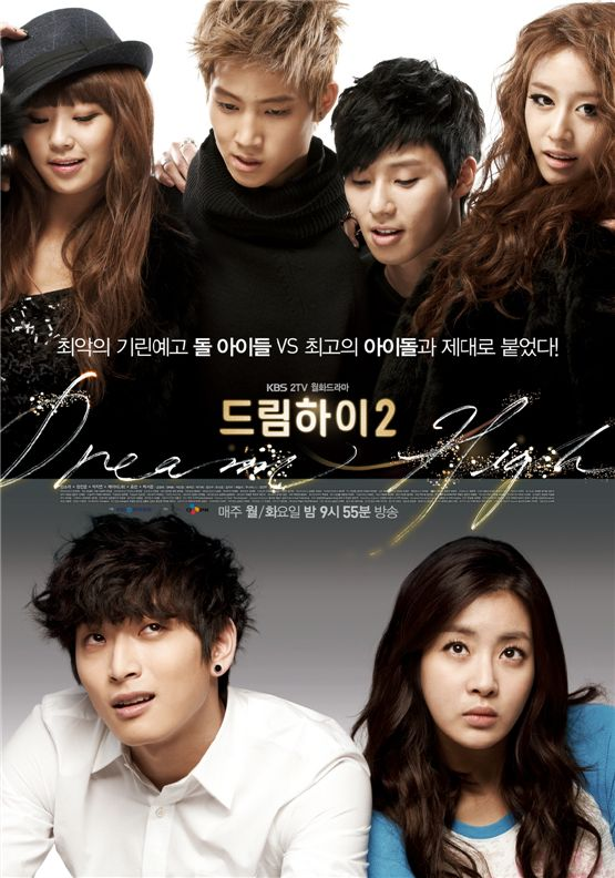 "Poster for KBS TV series ""Dream High 2"": (From left, upper half) SISTAR member Hyolyn, JB, Park Seo-jun, T-ara member Jiyeon and (lower half) 2AM member Jeong Jinwoon, actress Kang Sora. [KBS]"