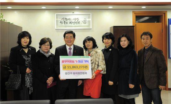 김기동 광진구청장이 19일 권명희 광진구유치원연합회장 간부들로부터 불우이웃 돕기 성금 1186만원을 전달받았다.