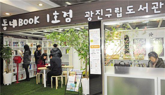 광진구 동네북 1호점