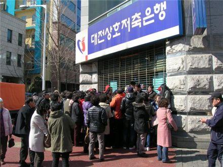 지난 해 2월17일 영업정지가 발표된 뒤 고객들이 문 닫힌 대전상호저축은행에 몰려왔다.