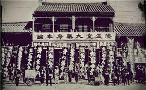 일제시대 경성 남대문 인근의 제생당 광고 풍경(출처:네이버 블로그)