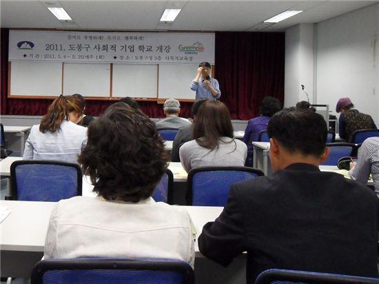사회적기업학교
