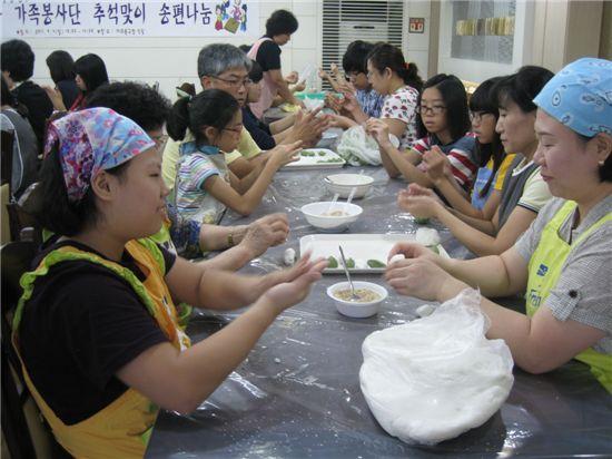 1기 가족봉사단의 송편 나눔 봉사 활동