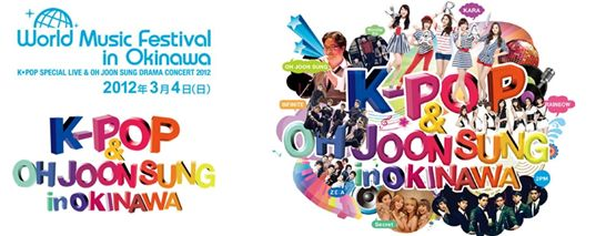 Official website of the Music Festival in Okinawa