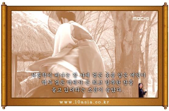 목격자 형선의 <해를 품은 달> 옥진비록(玉塵秘錄)