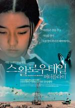 박상연│내 이야기의 바탕이 된 영화들
