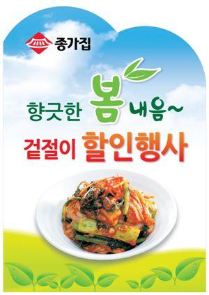 대상FNF 종가집, '봄 김치 미각전' 진행