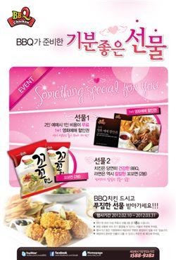 BBQ치킨, 꼬꼬면ㆍ영화예매권 증정 이벤트