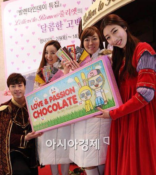 [포토] 로미오와 줄리엣의 초콜릿