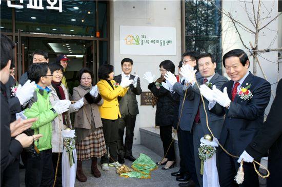 성북구립 길음동 꿈나무키우미 돌봄센터 현판 제막