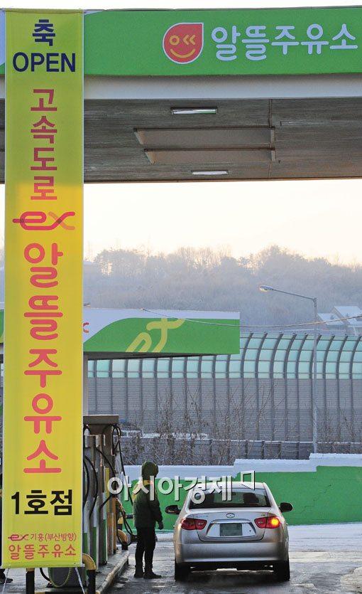 [포토] 고속도로 알뜰주유소 1호점 개장