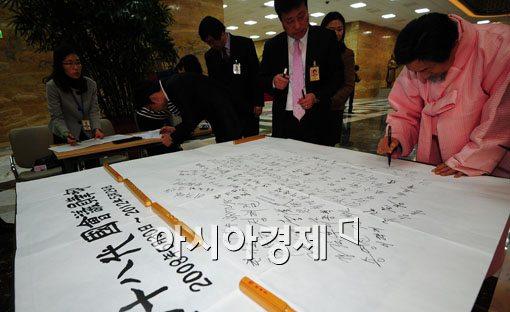 [포토] 18대 국회의원 서명 남기는 강기갑 의원