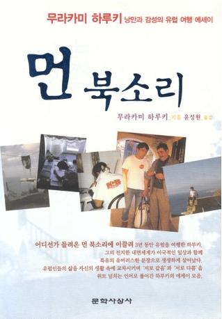 [다시 읽고 싶은 책 ①]먼 북소리