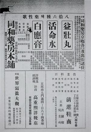 동화약방 광고