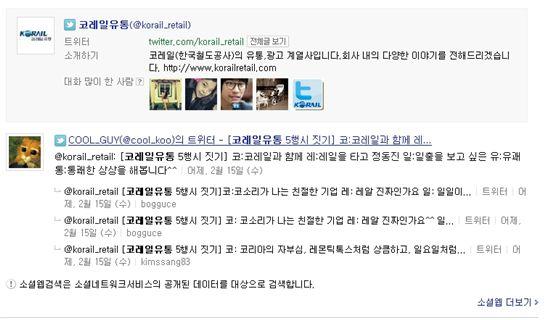 코레일유통의 트위트 화면